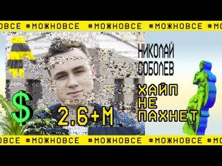 #МОЖНОВСЁ: ловим волну хайпа, блогеры в рэпе и турки. В гостях Николай Соболев / Feduk и Lil Melon