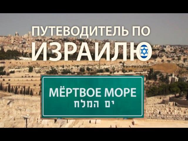 Путеводитель по Израилю - Мёртвое море