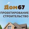 ДОМ-67 - проектирование и строительство домов