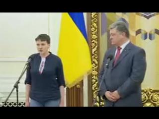 ✔ ОСОБОЕ МНЕНИЕ: Петя и Савченко перемога!