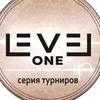 """Серия турниров """"LEVEL ONE"""""""