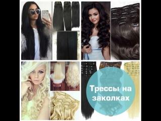 Как крепить набор волос на заколках #трессы #чудопряди #волосыназаколках