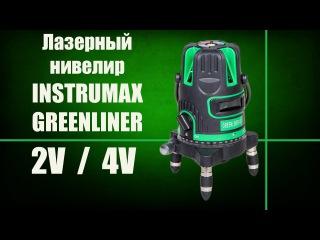 Лазерный нивелир Instrumax Greenliner 2v 4v