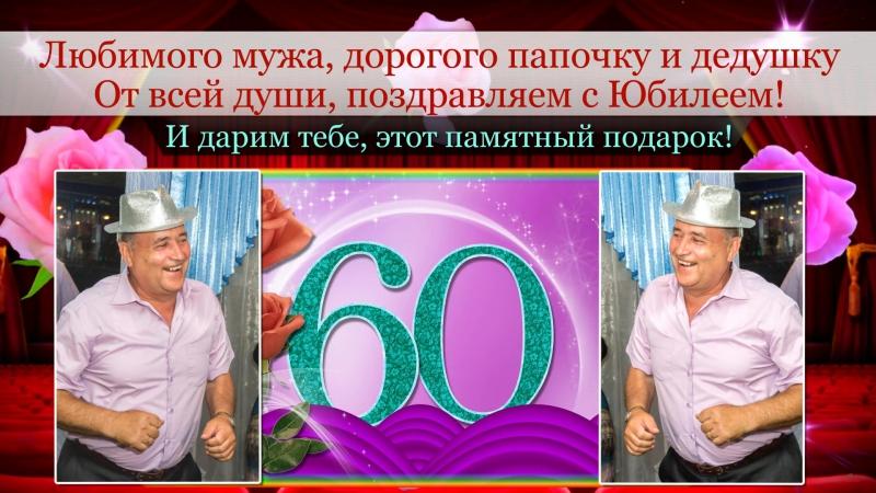 Поздравления с 60 летием мужу папе и дедушке