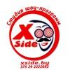 Студия шоу-программ X-SiDE в Бресте