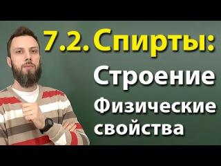 7.2. Спирты: Строение, физические свойства. ЕГЭ по химии