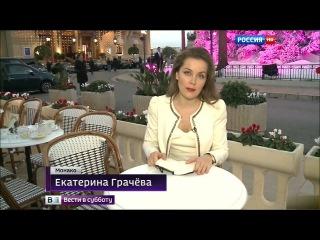 Екатерина Грачева, пропагандистка ВГТРК, развлекается с чиновниками в Монте-Карло