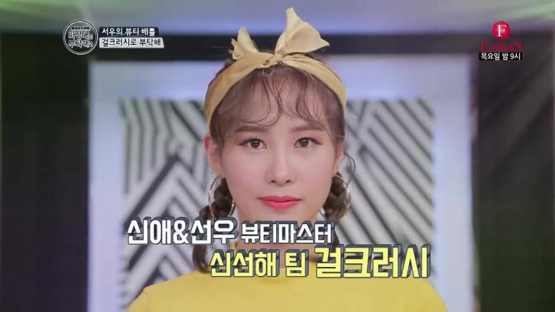Show 16 09 22 Kang Kyungwon Hair and Make up @ Take Care of Vanity