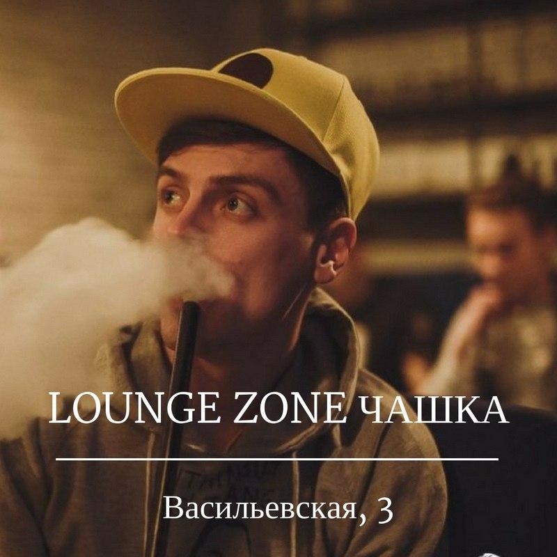 Кальянная, lounge bar «Чашка» - Вконтакте