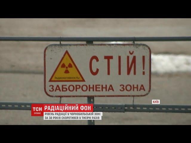 У Чорнобилі радіаційний фон нижчий аніж у центрі Києва