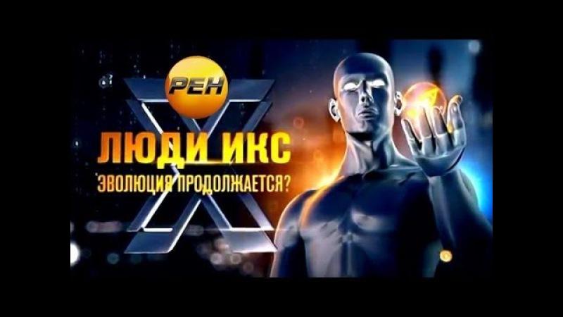 Документальный проект Люди Икс эволюция продолжается HD