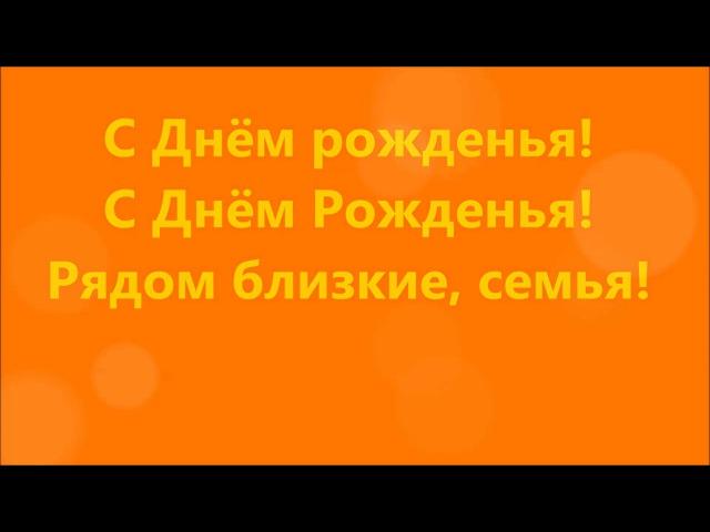 Текст песни С днём Рождения! от Элеоноры Дядюры/Исполнение: Виолетта Дядюра(VIA-Летта)