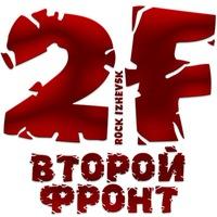 """Логотип """"Второй Фронт"""" г. Ижевск"""