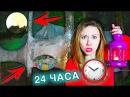 НОЧЬ в доме из Пленки В ПОЛНОЛУНИЕ ОБОРОТНИ на дереве 24 часа челлендж | Elli Di