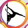 Студия танца Алины Степанченко (танец на пилоне)
