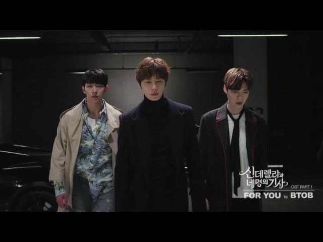 비투비 BTOB For You 신데렐라와 네 명의 기사 OST Music Video