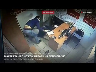 В Астрахани с ножом напали на беременную