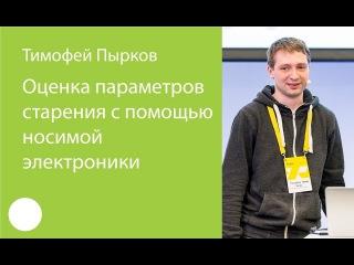 036. Оценка параметров старения с помощью носимой электроники  Тимофей Пырков