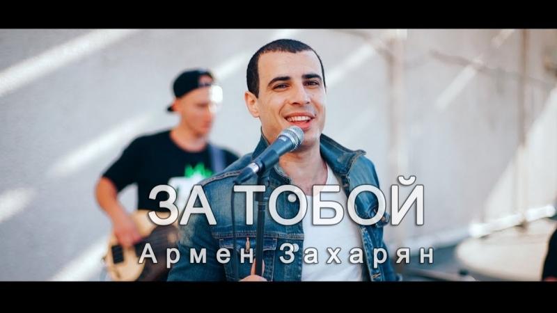 Армен Захарян (Armen Zakharyan) - За Тобой (Za Toboy) (www.mp3erger.ru) 2017