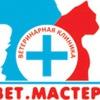 Ветеринарная клиника «ВетМастер», г. Пермь