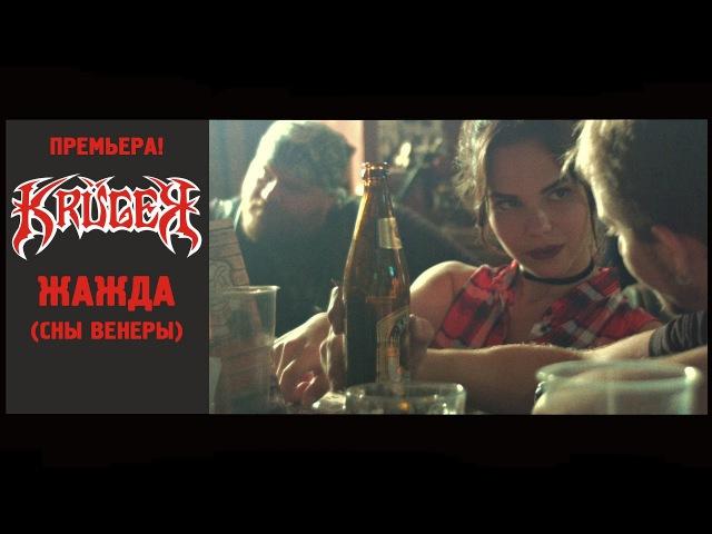 KRUGER Жажда official video