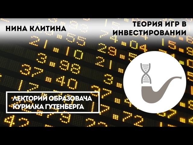 Нина Клитина Теория игр в инвестировании