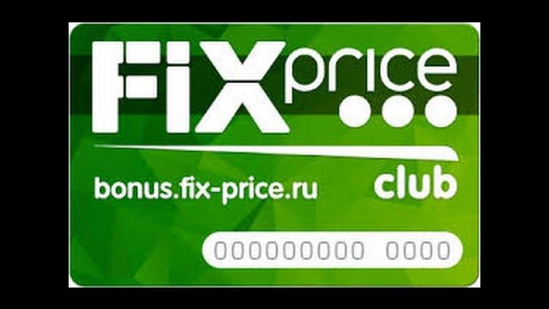 Fix Price bonus Бонусная карта Fix Price