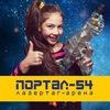 """Лазертаг-арена """"Портал-54"""" (Новосибирск)"""