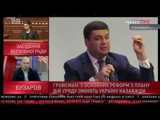Гройсман: пять основных реформ нашего правительства изменят Украину навсегда