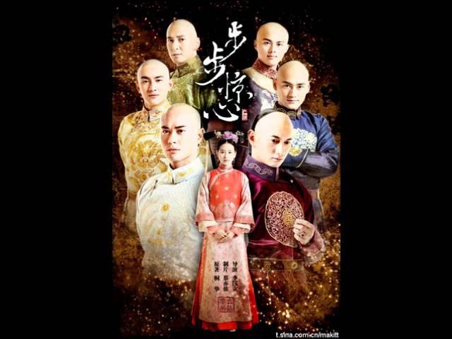 Bu Bu Jing Xin OST- Yi Nian Zhi Zhuo (One Persistent Thought)