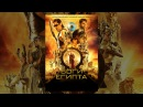 Боги Египта (2016) | Gods of Egypt | Фильм в HD