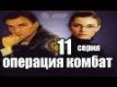 Операция Комбат 11 серия из 16 детектив,боевик,криминальный сериал)