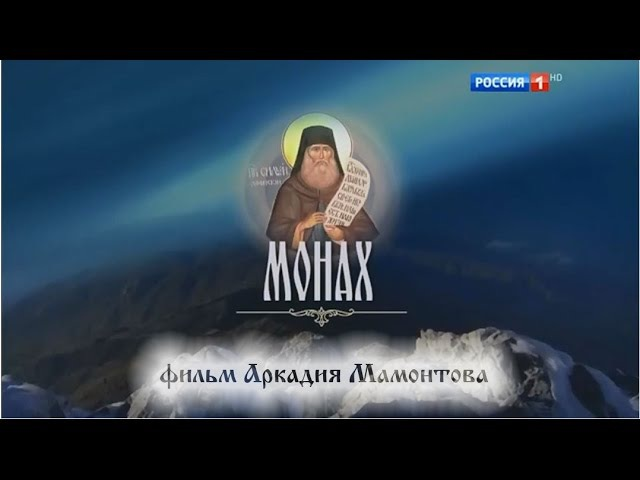 Фильм Аркадия Мамонтова МОНАХ