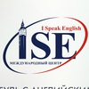 I Speak English | Международный Центр | г.Якутск