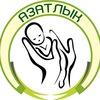 Медицинский центр «Азатлык» (Уфа)