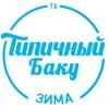Типичный Баку [T/Б]