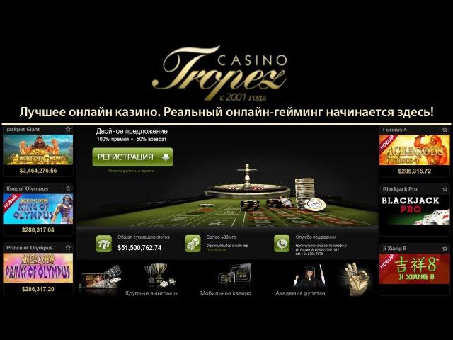 Casino Tropez - -казино. Казино Тропез - интернет-казино, платформа для гейминга