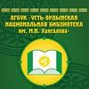 Библиотека имени Хангалова