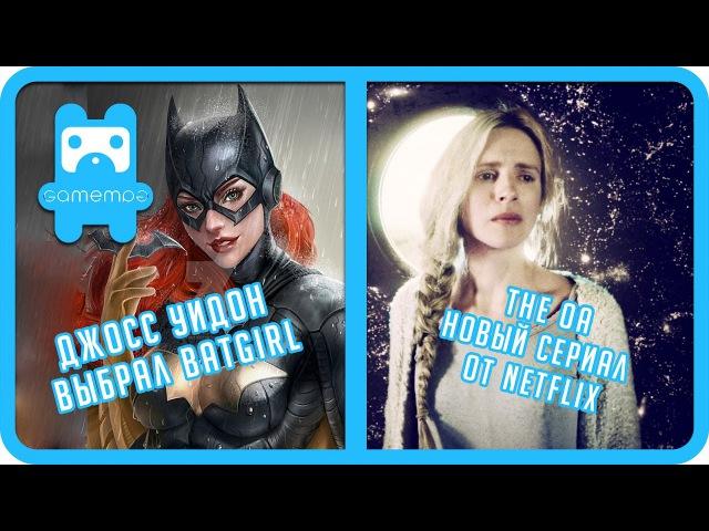 КиноМёд 1 с Azzy и XTR – Джосс Уидон и Batgirl, а так же сериал The OA