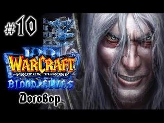 Warcraft III:The Frozen Throne[#10] - Договор (Прохождение на русском(Без комментариев))