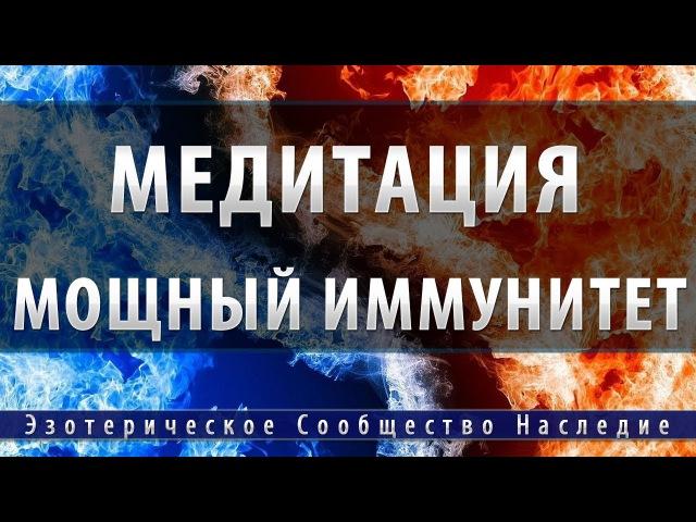 Медитация Мощный Иммунитет Эзотерическое Сообщество Наследие