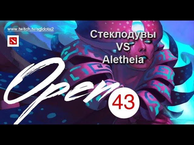 SGL Open 43 Стеклодувы VS Aletheia