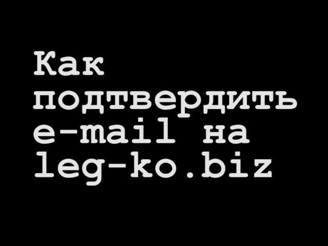 Как подтвердить e mail на leg ko biz
