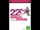220 вольт любви 1 сезон 1 серия 2010 года