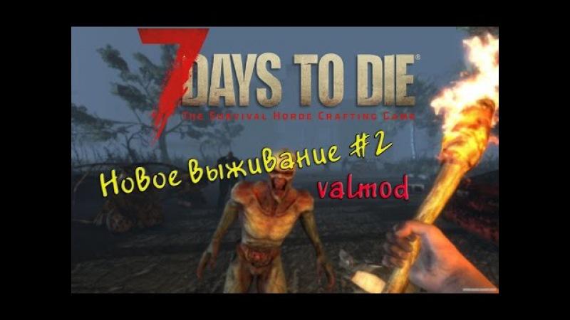 7 days to die (Valmod) - новое выживание 2