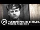 Фундаментальная разведка Леонид Квасников Телеканал История