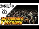 Project Zomboid прохождение на русском Заделаемся в охотники Lp 22