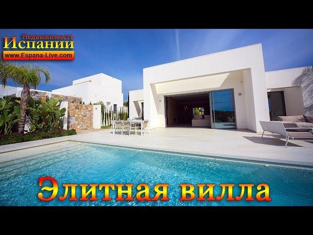 Элитная Вилла в Испании под ключ эксклюзивная недвижимость в Las Colinas