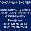 Обучение Пожарный минимум ПТМ Мурманская область