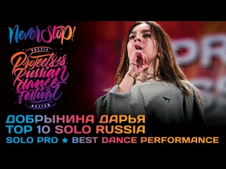 ДОБРЫНИНА ДАРЬЯ  SOLO PRO TOP 10 RUSSIA  Project818 Russian Dance Festival  Moscow 2017
